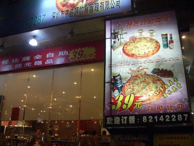 中国おもしろ珍道中,食べ放題,自助餐