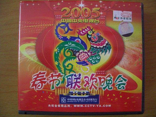 中国おもしろ珍道中,中国人の特徴