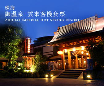 中国おもしろ珍道中,珠海,斗門,御温泉,珠海旅行