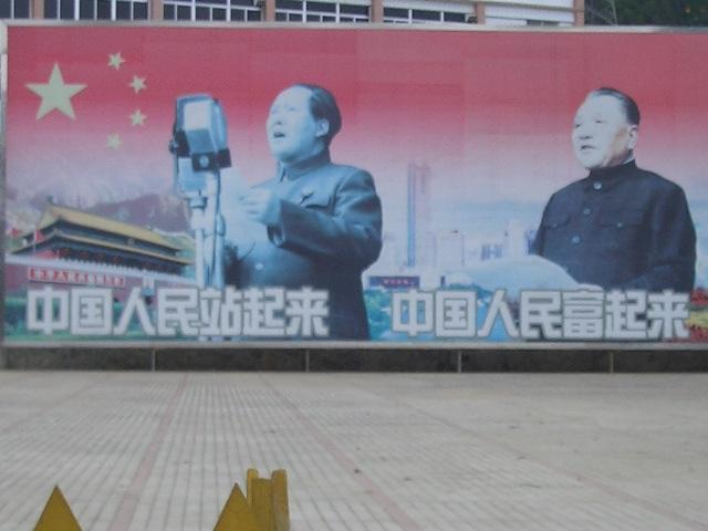 中国おもしろ珍道中,中国最新情報,中国の特徴,情報統制