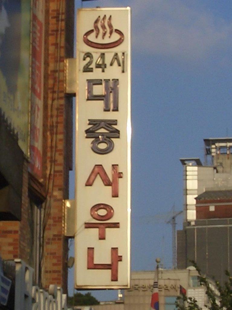 中国おもしろ珍道中,中国最新情報,韓国料理,ソウル