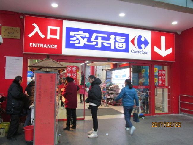 中国おもしろ珍道中,中国最新情報,中国と日本の違い,吉之島,家楽福,ジャスコ,カルフール