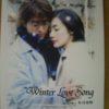 冬日恋歌(メルマガ第32話)