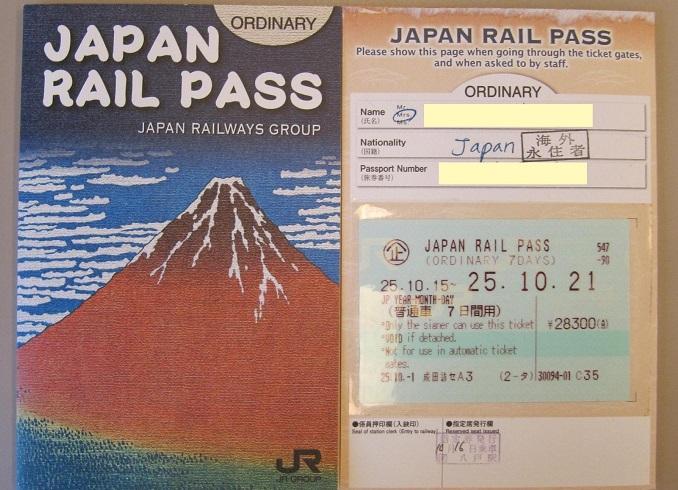 中国おもしろ珍道中,中国最新情報,日本国内旅行,ジャパンレールパス