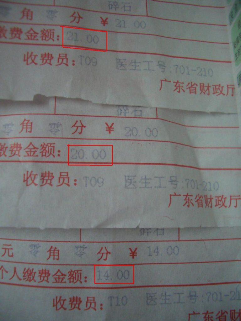 中国おもしろ珍道中,中国最新情報,中国生活,病院