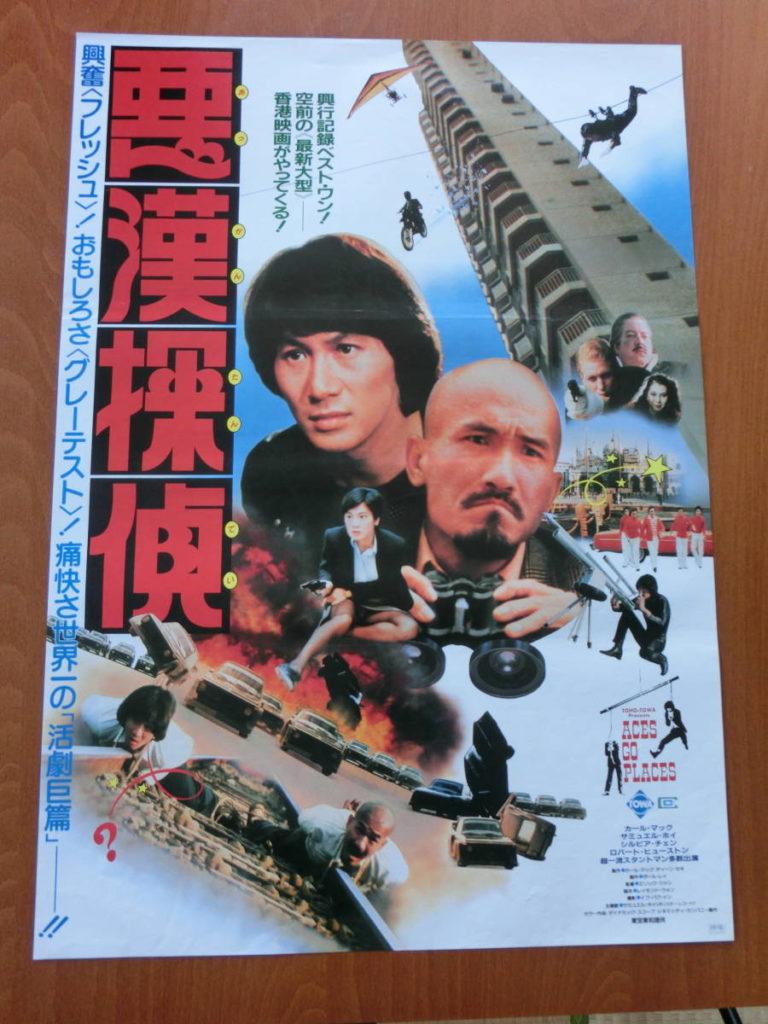 香港映画,悪漢探偵,皇帝密使,スペクラーX,サミュエル・ホイ,カール・マッカ,レスリー・チャン,サリー・イップ