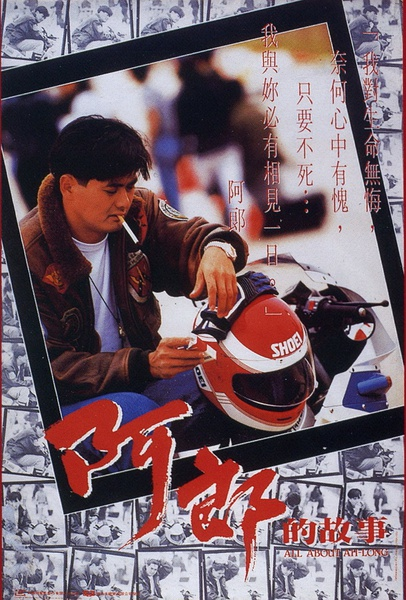 香港映画,チョウ・ユンファ,シルビア・チャン,過ぎ行く時の中で