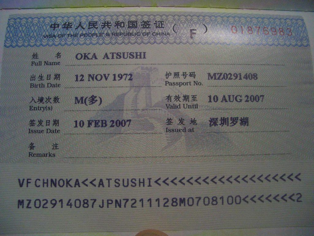 中国おもしろ珍道中,中国最新情報,中国の特徴,中国ビザ