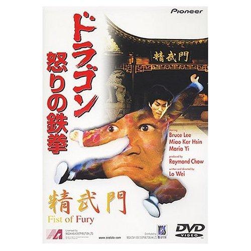 中国おもしろ珍道中,中国最新情報,中国人の特徴,マグロ娘,ナプキン娘,ドラゴン怒りの鉄拳,香港映画