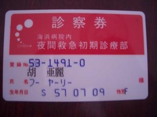 中国おもしろ珍道中,中国最新情報,中国人から見た日本,インフルエンザ,タミフル