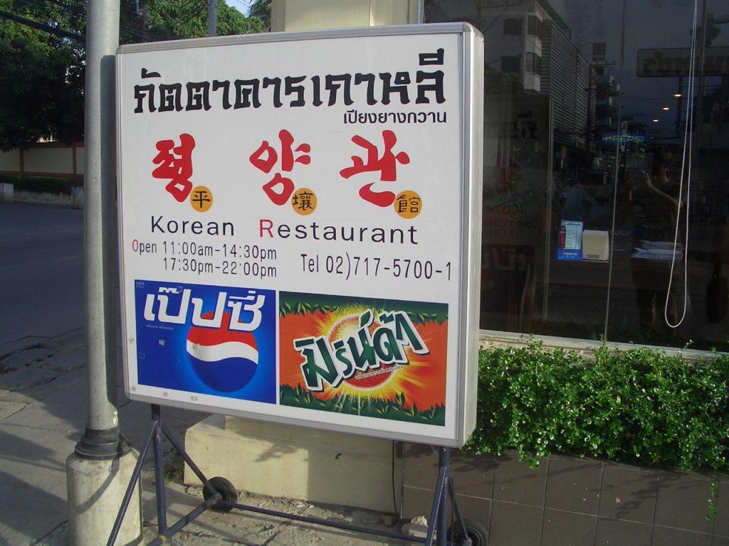 中国おもしろ珍道中,中国最新情報,タイ旅行,バンコク,平壌館