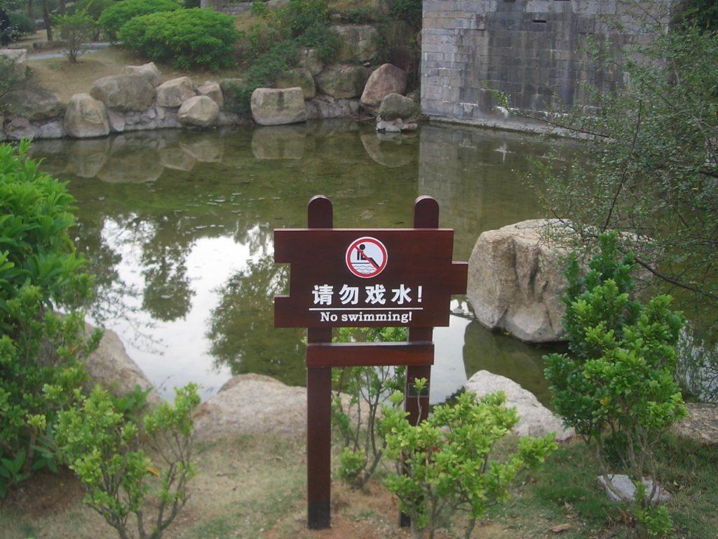 中国おもしろ珍道中,中国最新情報,中国と日本の違い,園博園
