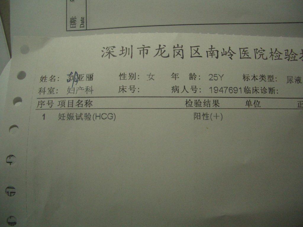 中国おもしろ珍道中,中国最新情報,中国と日本の違い,尻割れパンツ