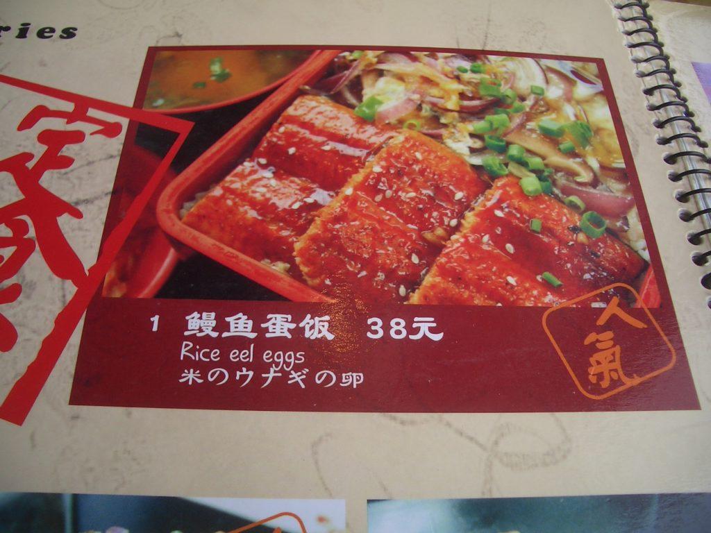 中国おもしろ珍道中,中国最新情報,中国生活,日本語翻訳ミス,一番ラーメン,番番ラーメン