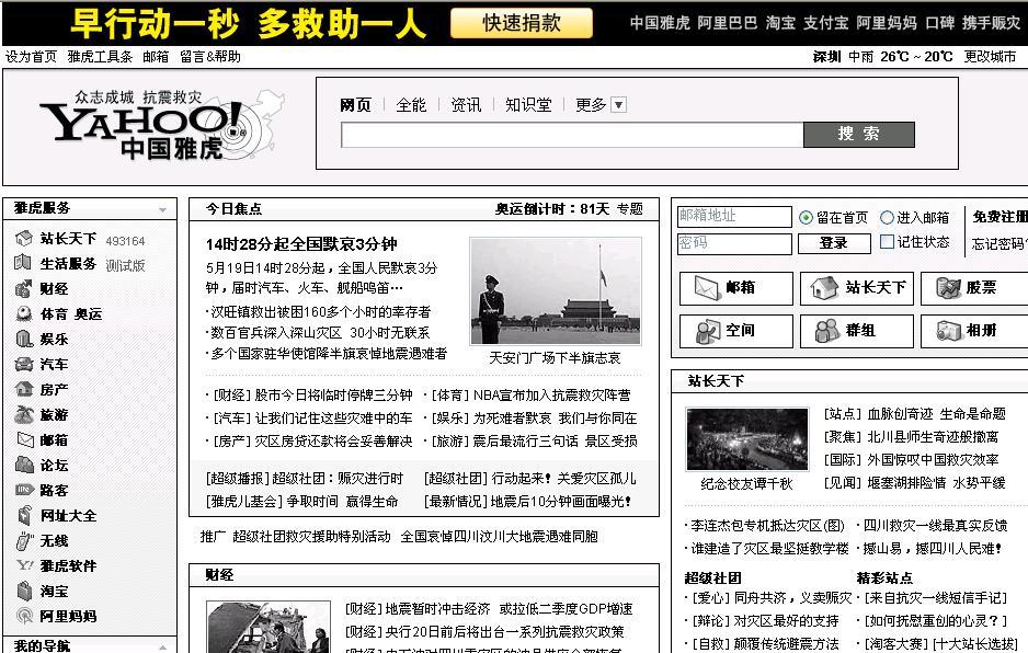 中国おもしろ珍道中,中国最新情報,中国時事ネタ,四川大地震