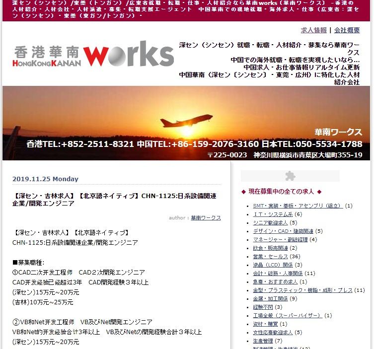 中国おもしろ珍道中,中国最新情報,中国生活,中国での就職活動