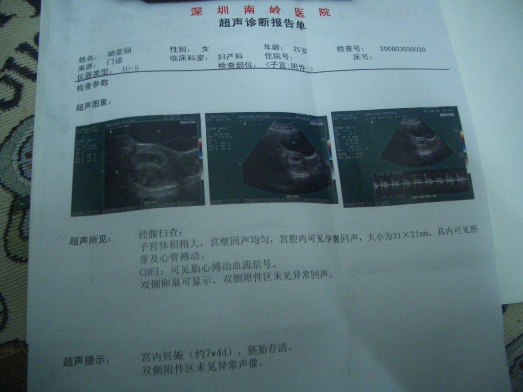 中国おもしろ珍道中,中国最新情報,中国生活,中国で出産,中国で子育て