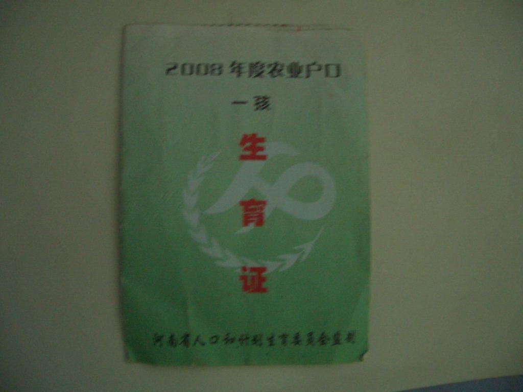 中国おもしろ珍道中,中国最新情報,中国時事ネタ,中国で子育て,中国で出産