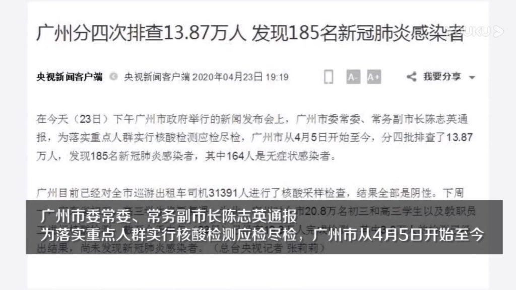 中国おもしろ珍道中,中国最新情報,中国時事ネタ,武漢封鎖解除,感染爆発