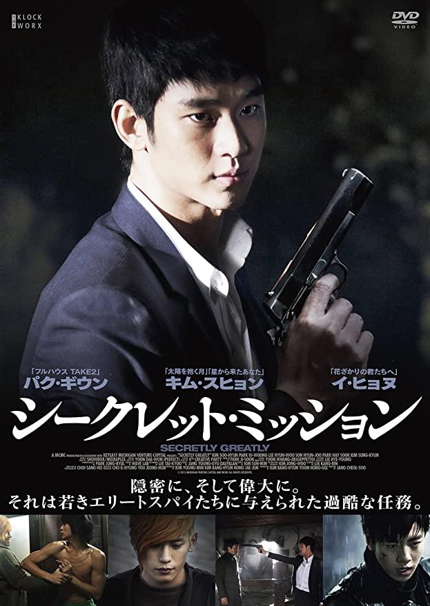 韓国映画,シークレットミッション,映画関係