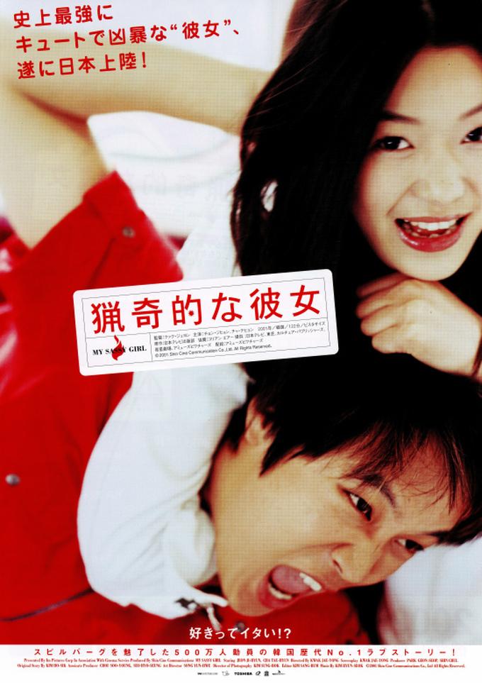 映画関連,韓国映画,猟奇的な彼女,チョン・ジヒョン,チャ・テヒョン