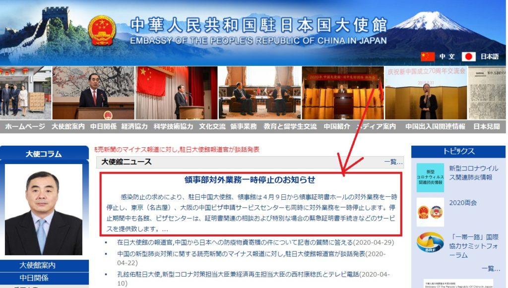 中国おもしろ珍道中,中国最新情報,中国時事ネタ,中国入国制限緩和,新型コロナウイルス