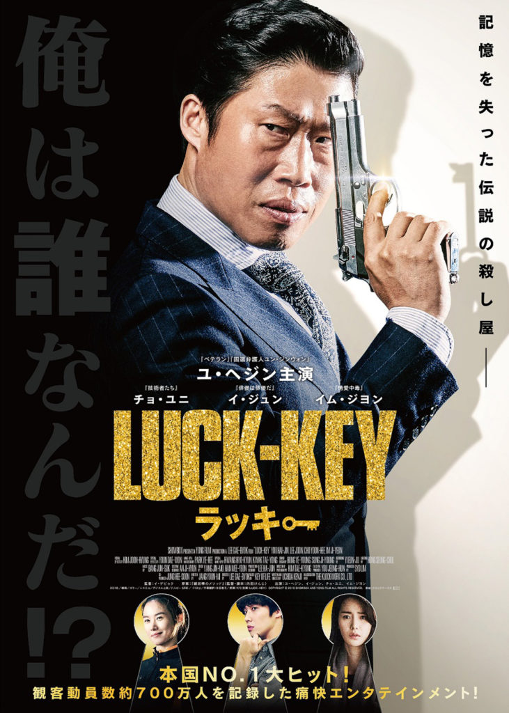 韓国映画,映画関係,LUCK-KEY,ラッキー