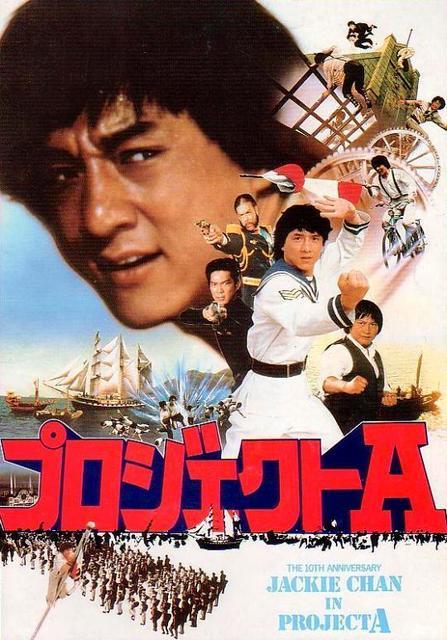 香港映画,映画関連,プロジェクトA,ジャッキー・チェン,カンフー