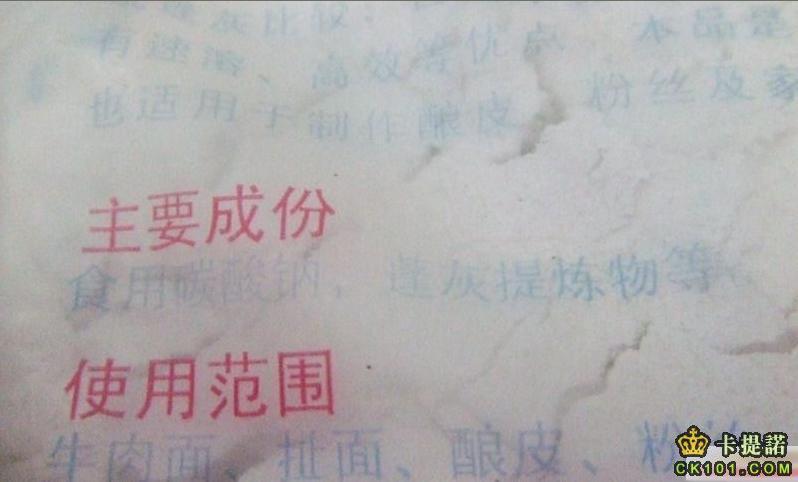 中国おもしろ珍道中,中国最新情報,中国と日本の違い,中国時事ネタ,中国の食の恐怖,蘭州ラーメン